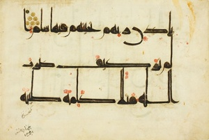 New-Galleries-Islamic-Art-Folio-from-Quran-manuscript_480