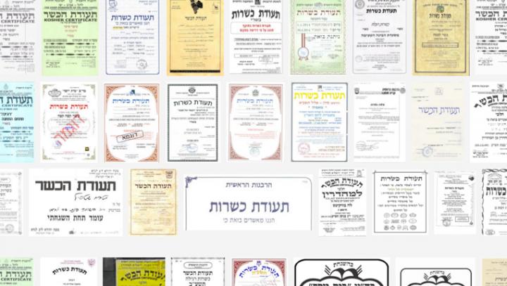 Capture d'écran. Images qui apparaissent lorsque l'on tape en hébreu sur Google: «certificat de kashrout». Leur multitude, leur variété suffisent-elles à garantir de leur intégrité?