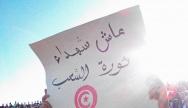 révolution, Mohamed Bouazizi, 17 décembre 2010, Sidi Bouzid, jeunesse, liberté, crise, chômage, gouvernement, Siliana, grève, UGTT